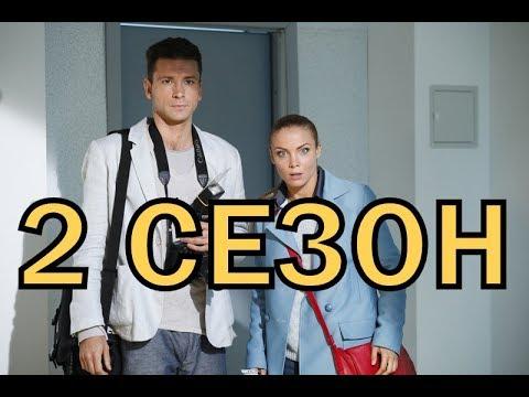25-й час 2 сезон 1 серия - Дата выхода