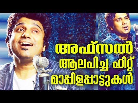 ഹൃദയപൂർവ്വം അഫ്‌സൽ | Hridhayapoorvam Afsal | Hit Collections of Afsal | Malayalam Mappila Album 2017