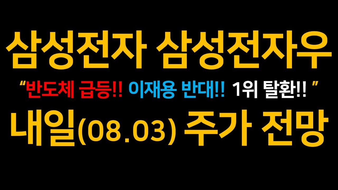 """삼성전자 삼성전자(우) 내일(08.03) 주가 전망 """"반도체 급등!! 이재용 반대!! 1위 탈환!! """""""