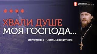 2020.02.02 Евангелие и вся Библия в 8 воскресном прокимне #проповедь иеромонах Никодим (Шматько)