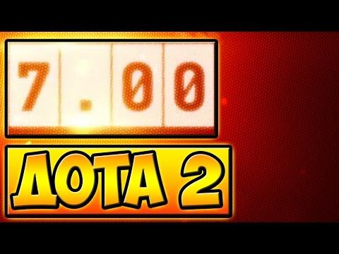 видео: ПАТЧ 7.00 ВМЕСТО ПАТЧА 6.89 ДОТА 2