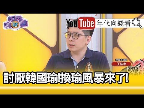 精彩片段》王浩宇:韓國瑜越來越弱了...190816