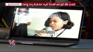 Samashti International School Launches Online TV Channel For Students | V6 Telugu News