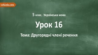 #16 Другорядні члені речення. Відеоурок з української мови 5 клас