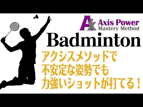 バドミントンスマッシュを強くする!練習でもかなり変化が出てきています!アクシスメソッド