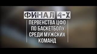 """БК """"Тверь"""", финал первенства ЦФО, 29-30.04.2018"""
