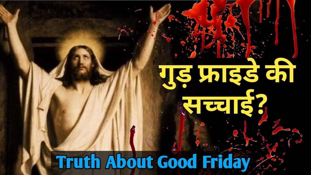 गुड़ फ्राइडे कैसे शुरू हुआ? | What's Good Friday? | Preach The Word Deepak