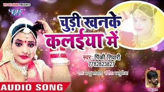 चूड़ी खनके कलैया में | Chudi Khanke Kalaiya Me | Pinky Tiwari | Bhojpuri Hit Songs 2019