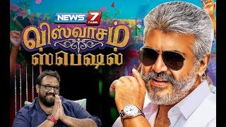 Ajith's Viswasam Special Interview With Director Siva | விஸ்வாசம் 2 பற்றி மனம் திறந்த சிவா