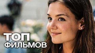 10 ФИЛЬМОВ С УЧАСТИЕМ КЭТИ ХОЛМС!