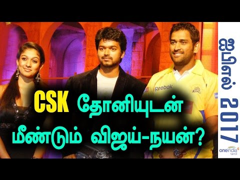 IPL, Vijay, Nayanthara has appointed as csk brand ambassador in 2018?- Oneindia Tamil