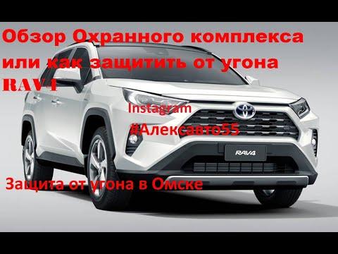 Обзор охранного комплекса или как защитить от угона Toyota Rav 4