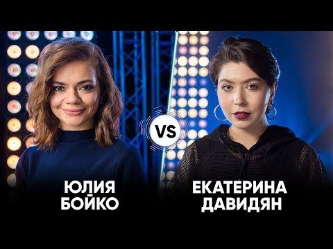 Юлия Бойко vs