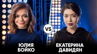 Юлия Бойко vs Екатерина Давидян | Шоу Успех