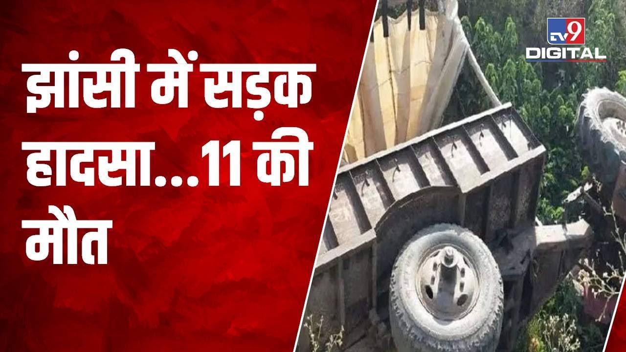 Download Jhansi में Sadak हादसे में 11 लोगों की मौत, 15 घायल, जानवर को बचाने में बिगड़ा गाड़ी का बैलेंस |#TV9D