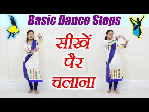 Wedding Dance steps: सीखें डांस - सीखें पैर चलाना   Learn Dance, Class 4   Easy Dance Steps  Boldsky