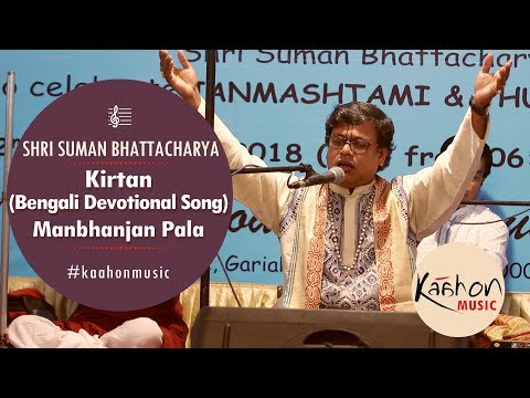 Kirtan (Bengali devotional song) | Sri Radhar Manbhanjan | Suman Bhattacharya