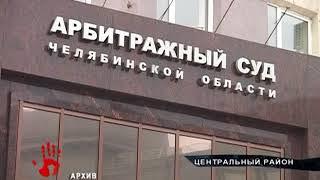 Хакеры запустили вирус на сайт Арбитражного суда Челябинской области