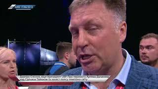 """Дмитрий Елисеев: """"Мы очень переживали, но Далакян доказал, что он - настоящий чемпион"""""""