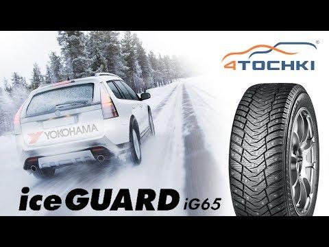 Зимняя шина Yokohama iceGuard Stud iG65 на 4 точки