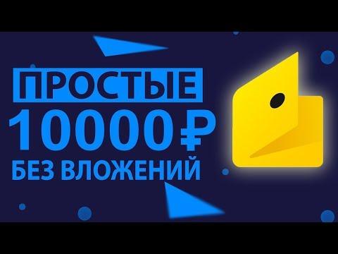 КАК ЗАРАБОТАТЬ 10000 РУБ ЗА 10 МИН БЕЗ ВЛОЖЕНИЙ! РЕАЛЬНЫЙ РАБОЧИЙ СПОСОБ! Заработок в интернете!
