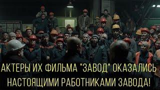 Актеры их фильма ЗАВОД Юрия Быкова оказались настоящими работниками завода Эксклюзивное видео