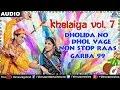 Download Khelaiya - Vol.7 : Dholida No Dhol Vage - Non Stop Raas Garba 99 | Gujarati Garba Songs 2016 MP3 song and Music Video