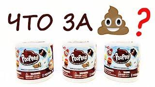 POOPEEZ - дивні СЮРПРИЗИ туалетний папір з іграшками какашками по мультику Surprise unboxing