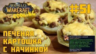 #51 Печеная картошка с начинкой  - World of Warcraft Cooking Skill in life - Кулинария мира Варкрафт
