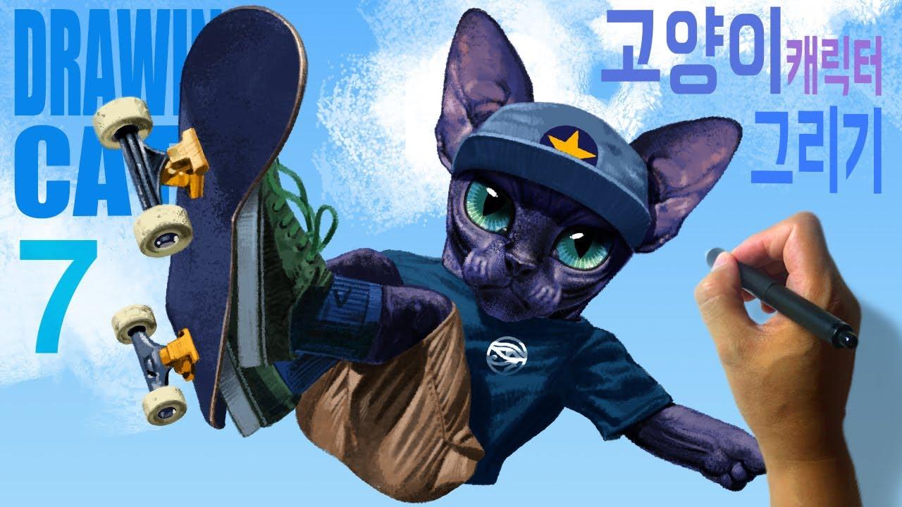 Drawing Cat Series 07 고양이 캐릭터 그리기-일곱번째 _illustman,일러스트맨,손정호