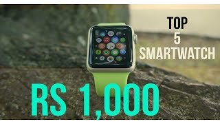 Top5 Smartwatches  ₹ 1000