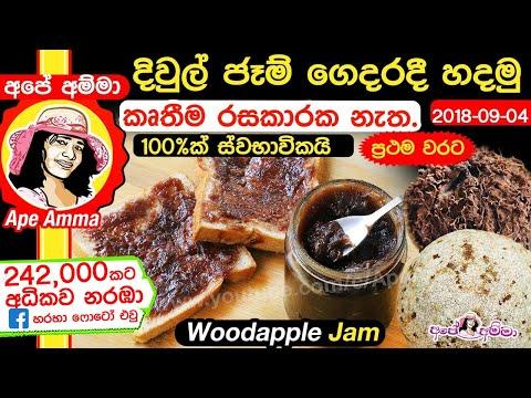 ✔ 100% ක් ස්වභාවික දිවුල් ජෑම් ගෙදරදී හදමු! හරි ලාබයි!(Eng Sub) Natural Woodapple Jam by Apé Amma