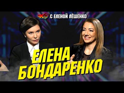 Елена Бондаренко: Будет