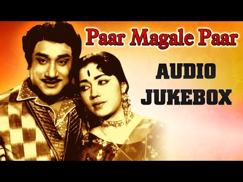 Paar Magale Paar (1963) All Songs Jukebox | Sivaji Ganesan, Sowcar Janaki | Old Tamil Songs Hits