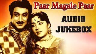 Paar Magale Paar (1963) All Songs Jukebox | Sivaji Ganesan, Sowcar Janaki | Old Tamil Songs Hits