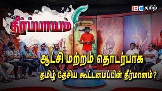 ஆட்சி மற்றம் தொடர்பாக தமிழ் தேசிய கூட்டமைப்பின் தீர்மானம்? | 2nd November Theerppayam
