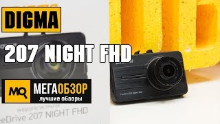 Обзор Digma FreeDrive 207 NIGHT FHD