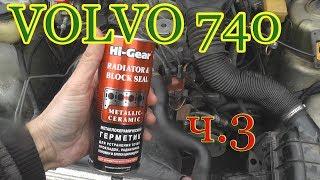 Volvo 740 ч.3 Химическая лотерея.