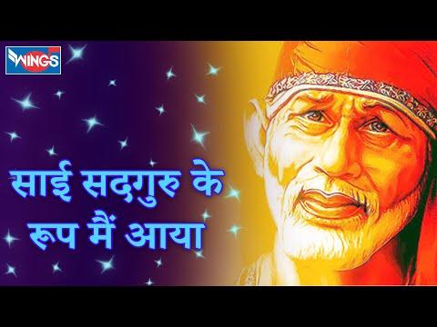 Sai Sadguru Ke Roop Mein Aaya | New Saibaba Songs | Shirdi Saibab Bhajan  2017