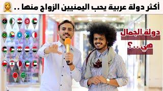 ماهي الدولة العربية التي تتمنى الزواج منها ..؟ 😍 | #مقابلات_الشارع 🇾🇪