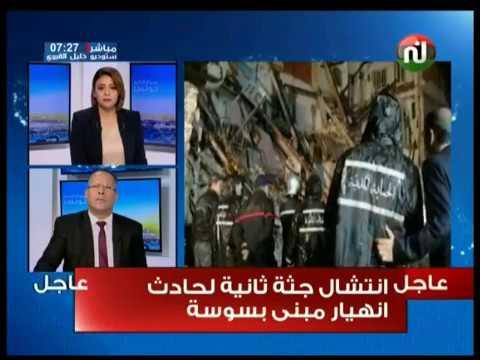 صباح الخير تونس ليوم الخميس 05 أكتوبر 2017