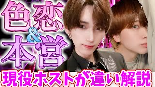 【ホストの色恋と本営について】歌舞伎町ホストの色恋・本営の差って何?
