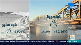 صباح الورد: حالة الطقس ليوم الخميس 25 مايو 2017
