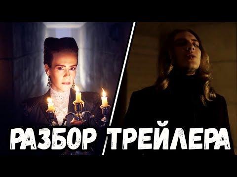 """РАЗБОР ТРЕЙЛЕРА 8 СЕЗОНА """"АМЕРИКАНСКОЙ ИСТОРИИ УЖАСОВ"""""""