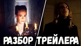 РАЗБОР ТРЕЙЛЕРА 8 СЕЗОНА