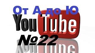 Партнерка с 0 подписчиков на YouTube. Превьюшки к видео. Привязка AdSense.