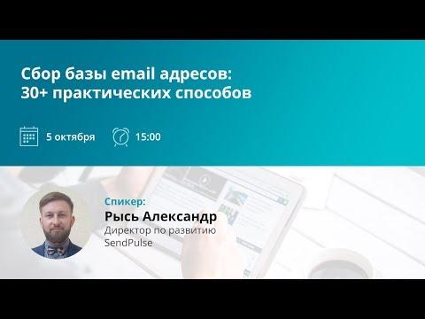 Сбор базы Email адресов: 30+ практических способов