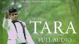 Raju Punjabi | Tara Full Audio Song | Manoj Sheoran | Sonika Singh |VR Bros Entertainment