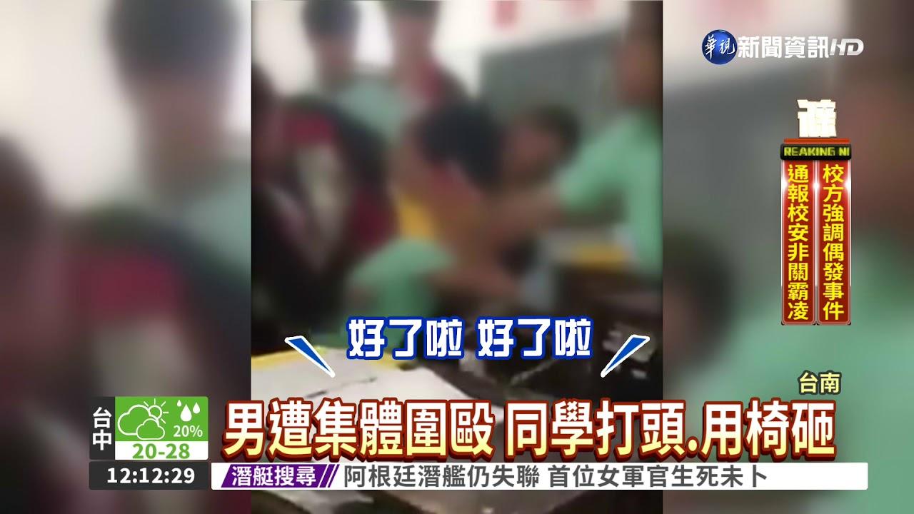 臺南高職爆霸凌 男遭同學圍毆 - YouTube
