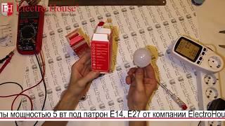 Обзор светодиодной лампы мощностью 5 вт под патрон E14, E27 от компании ElectroHouse